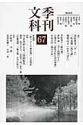 季刊文科 第67号の本