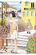 ギリシャ神話劇場神々と人々の日々 2の本