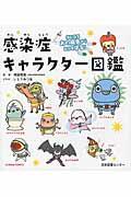 感染症キャラクター図鑑の本