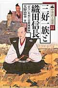 三好一族と織田信長の本