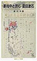 姜尚中と読む夏目漱石の本