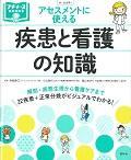 アセスメントに使える疾患と看護の知識の本