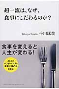 超一流は、なぜ、食事にこだわるのか?の本