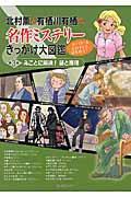 北村薫と有栖川有栖の名作ミステリーきっかけ大図鑑 第3巻の本