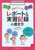 第2版 看護学生のためのレポート&実習記録の書き方の本