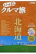 にっぽんクルマ旅北海道の本