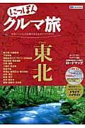 にっぽんクルマ旅東北の本