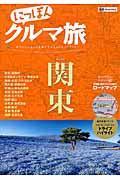 にっぽんクルマ旅関東の本