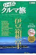 にっぽんクルマ旅伊豆・箱根・富士の本