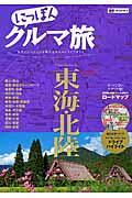 にっぽんクルマ旅東海・北陸の本