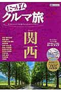 にっぽんクルマ旅関西の本