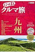 にっぽんクルマ旅九州の本