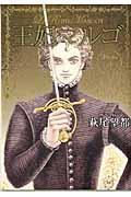 王妃マルゴ volume 4