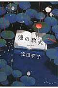 蓮の数式の本