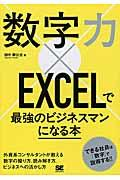 数字力×EXCELで最強のビジネスマンになる本の本