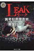 LEAKの本