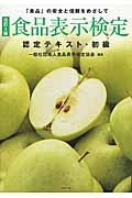 改訂4版 食品表示検定認定テキスト・初級の本