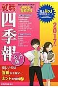 就職四季報 女子版 2017年版の本