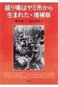 増補版 盛り場はヤミ市から生まれたの本