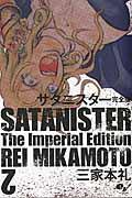 サタニスター完全版 2の本