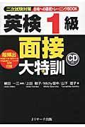 英検1級面接大特訓の本
