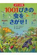 ポケット版 1001ぴきの虫をさがせ!の本