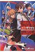 東京ザナドゥ電撃コミックアンソロジーの本