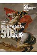 図説世界史を変えた50の戦略の本