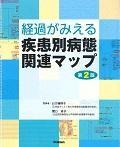 第2版 経過がみえる疾患別病態関連マップの本