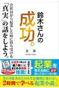 鈴木さんの成功。の本