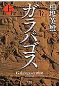 ガラパゴス 上の本