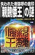 失われた卑弥呼の金印「親魏倭王」の謎の本