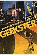 GEEKSTERの本