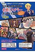 北村薫と有栖川有栖の名作ミステリーきっかけ大図鑑(全3巻)の本