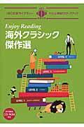 Enjoy Reading海外クラシック傑作選の本