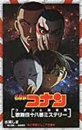 名探偵コナン コナンと海老蔵歌舞伎十八番ミステリーの本