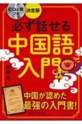 必ず話せる中国語入門の本