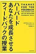ハーバードあなたを成長させるフィードバックの授業の本