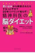 精神科医の脳ダイエットの本