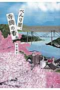 べんり屋、寺岡の春。の本