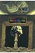 筒井康隆コレクション 4の本