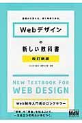改訂新版 Webデザインの新しい教科書の本