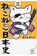 ねこねこ日本史 2の本