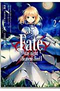 Fate/stay night[Heaven's Feel] 2の本