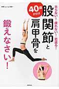 40歳からは股関節と肩甲骨を鍛えなさい!の本