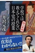 学校では教えてくれない日本史の授業謎の真相