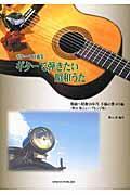 ギター・ソロ曲集ギターで弾きたい昭和うた 戦前~昭和20年代不滅の懐メロ編 戦前~昭和20年代不滅の懐メロ編の本