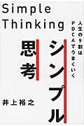 シンプル思考の本