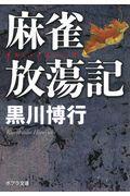 麻雀放蕩記の本