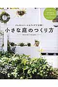 小さな庭のつくり方の本